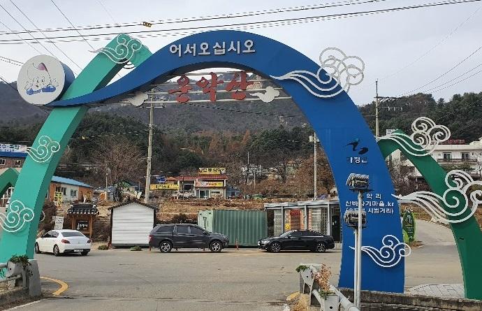 Unaksan in Gapyeong